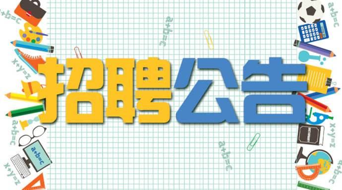 东莞市2018年公开招聘党建组织员公告